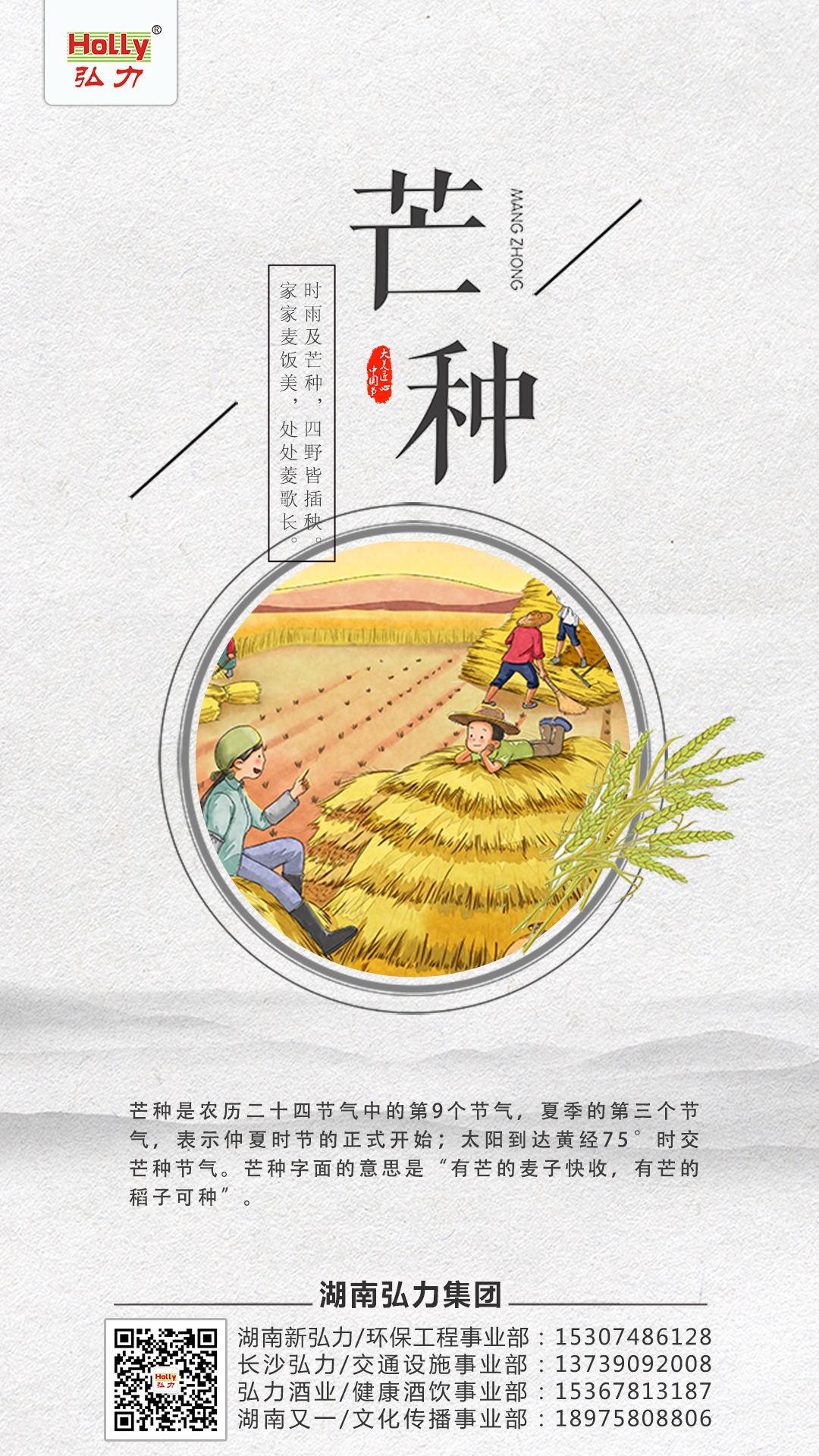 弘力集团,2019.6.6芒种_看图王.jpg