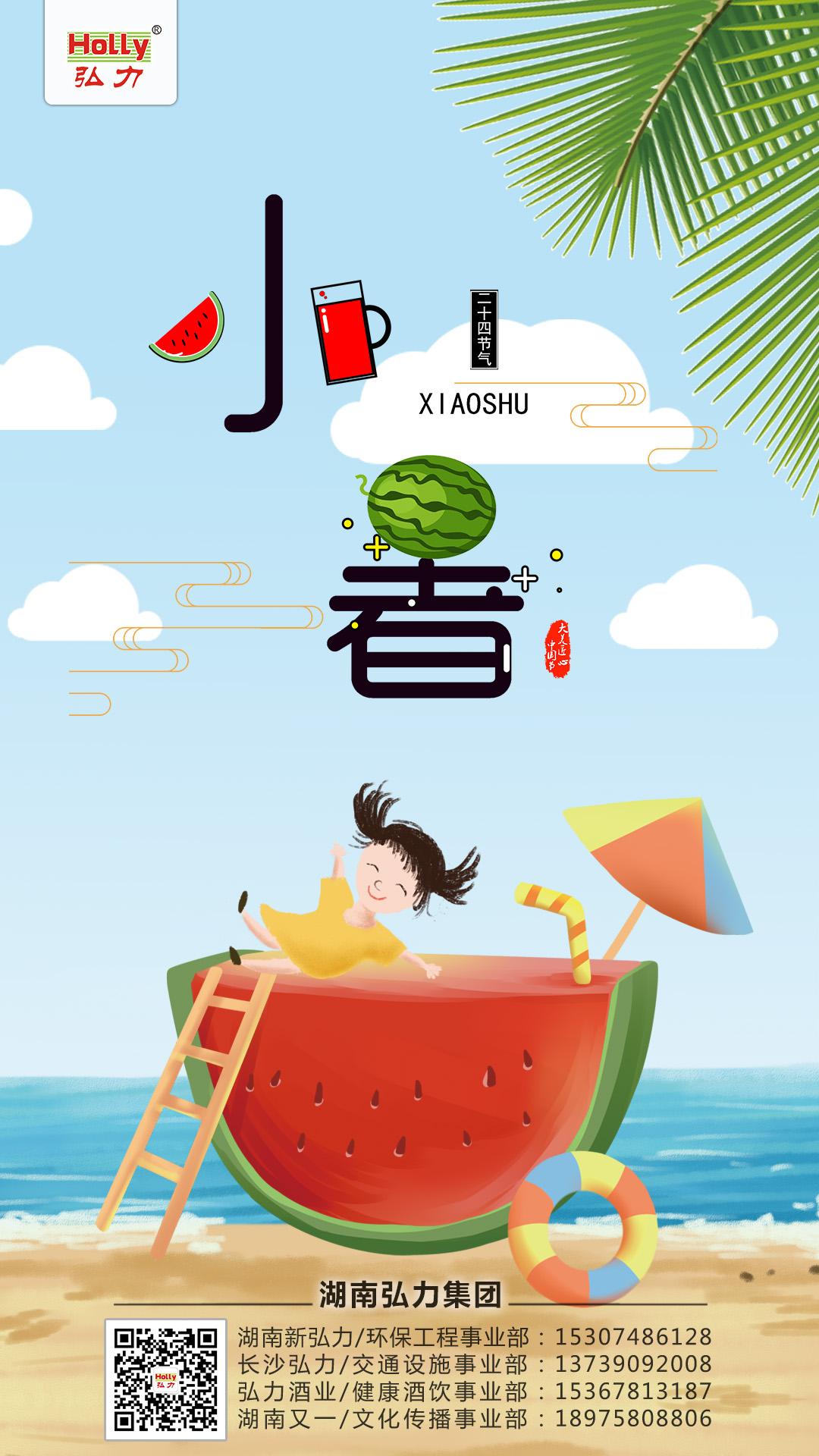 亚搏官网集团,2019.7.7小暑.jpg